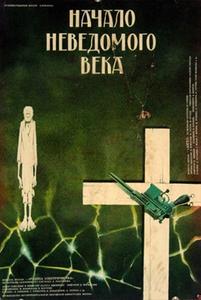L'Argent Dette affiche du film
